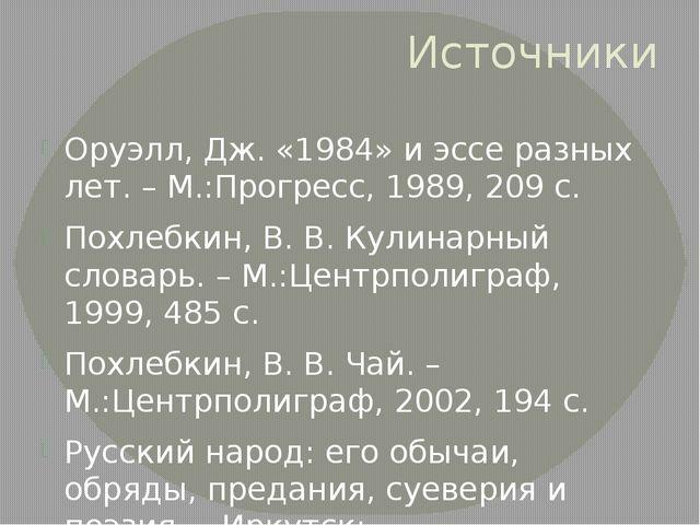 Источники Оруэлл, Дж. «1984» и эссе разных лет. – М.:Прогресс, 1989, 209 с. П...