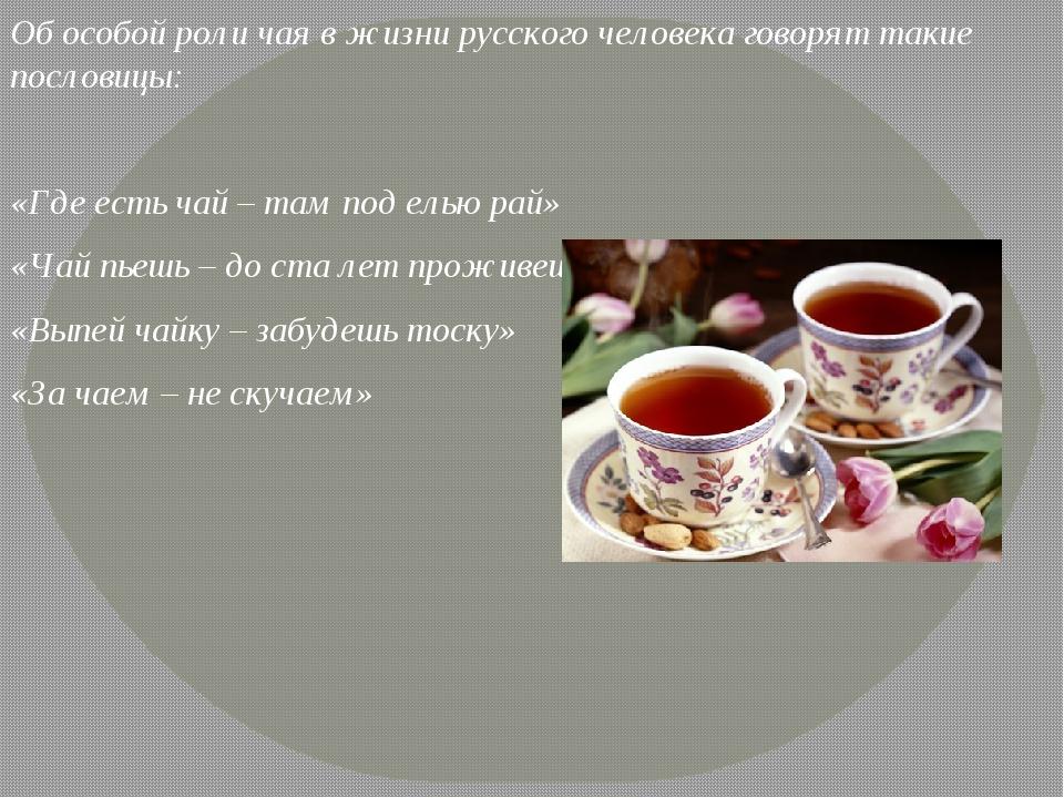 Об особой роли чая в жизни русского человека говорят такие пословицы: «Где ес...