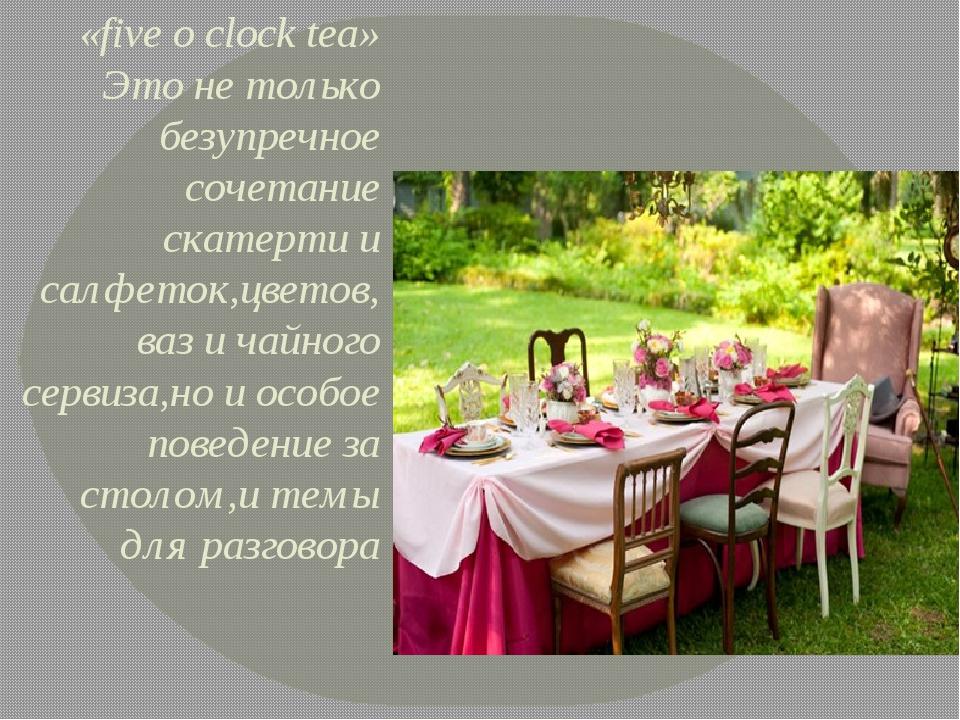 «five o clock tea» Это не только безупречное сочетание скатерти и салфеток,цв...