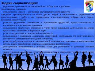 Задачи социализации: укрепление нравственности, основанной на свободе воли и