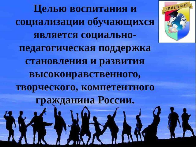 Целью воспитания и социализации обучающихся является социально-педагогическая...