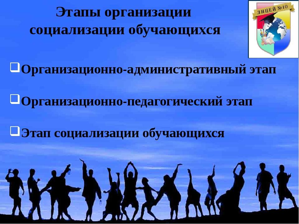 Этапы организации социализации обучающихся Организационно-административный эт...