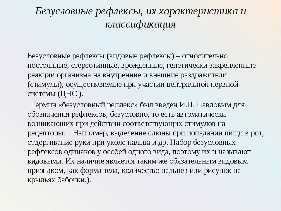 Безусловные рефлексы, их характеристика и классификация Безусловные рефлексы...