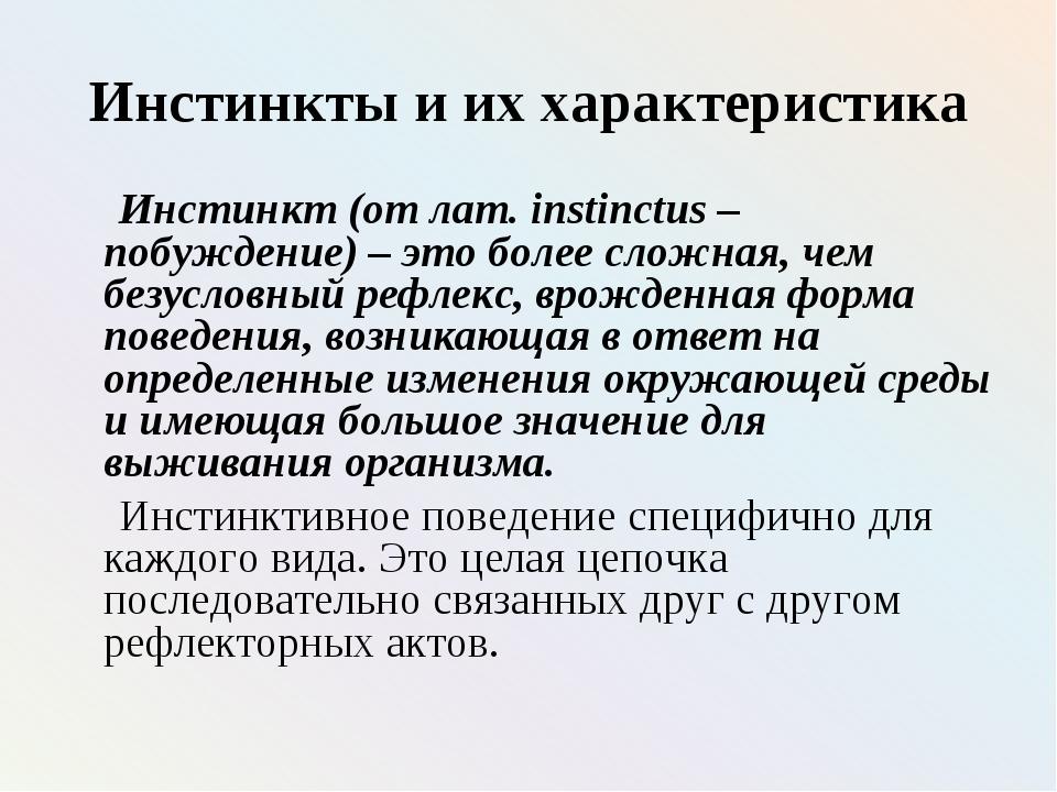 Инстинкты и их характеристика Инстинкт (от лат. instinctus – побуждение) – эт...