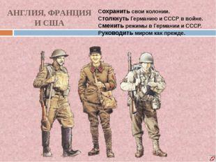 СССР Тесно сотрудничал с Германией, после провала переговоров с Великобритани
