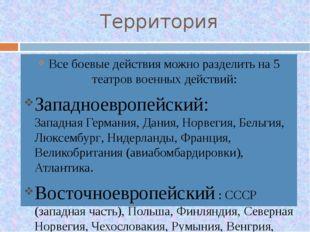 ТЕАТРЫ БОВЫХ ДЕЙСТВИЙ ВТОРОЙ МИРОВОЙ ВОЙНЫ ВОСТОЧНО-ЕВРОПЕЙСКИЙ АТЛАНТИКА ЕВ
