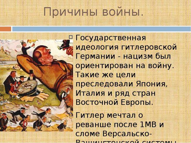 Периодизация войны: I период (1 сентября 1939 г. – июнь 1942 г.) – расширение...