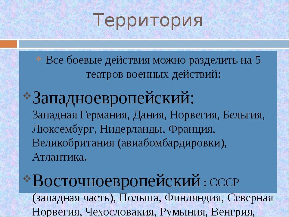 ТЕАТРЫ БОВЫХ ДЕЙСТВИЙ ВТОРОЙ МИРОВОЙ ВОЙНЫ ВОСТОЧНО-ЕВРОПЕЙСКИЙ АТЛАНТИКА ЕВ...