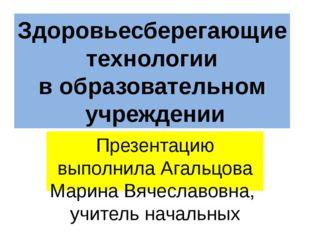 Презентацию выполнила Агальцова Марина Вячеславовна, учитель начальных класс