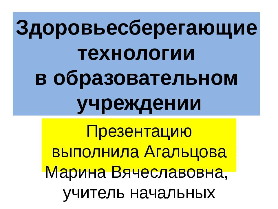 Презентацию выполнила Агальцова Марина Вячеславовна, учитель начальных класс...