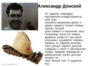 Александр Донской По заданию командира партизанскогоотряда,принявна се