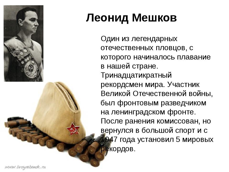 Леонид Мешков Один из легендарных отечественных пловцов, с которого начинало...