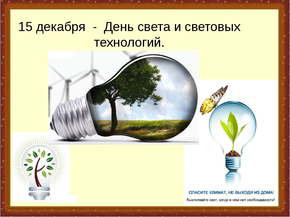 15 декабря - День света и световых технологий.
