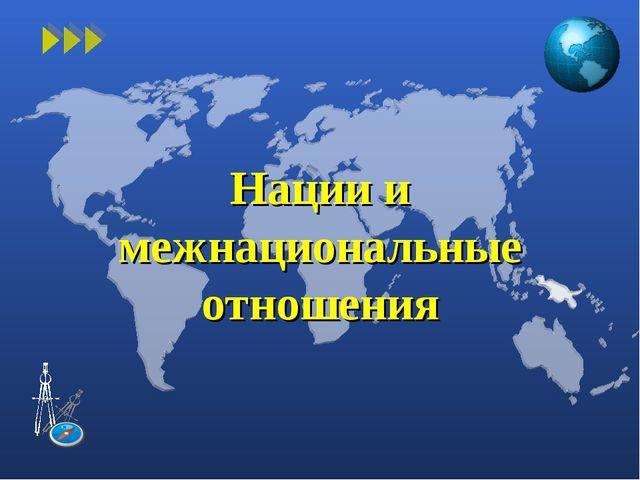 Нации и межнациональные отношения