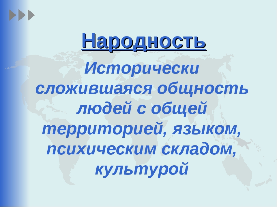 Народность Исторически сложившаяся общность людей с общей территорией, языком...