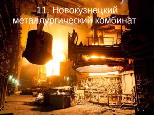 11. Новокузнецкий металлургический комбинат