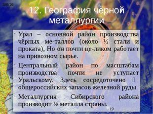 Урал – основной район производства чёрных металлов (около ½ стали и проката)