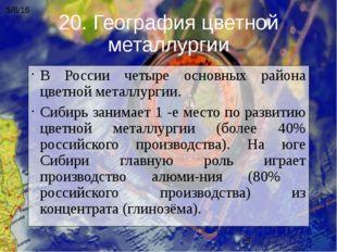 В России четыре основных района цветной металлургии. Сибирь занимает 1 -е мес