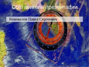 Составитель презентации Коновалов Павел Сергеевич