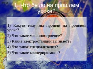 1. Что было на прошлом уроке? 1) Какую тему мы прошли на прошлом уроке? 2) Чт