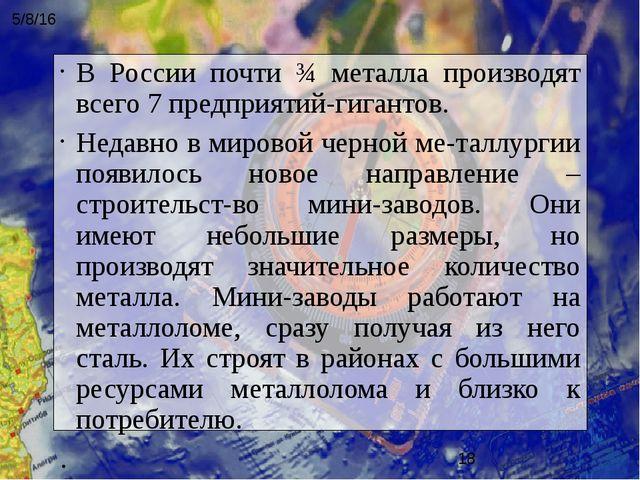 В России почти ¾ металла производят всего 7 предприятий-гигантов. Недавно в м...