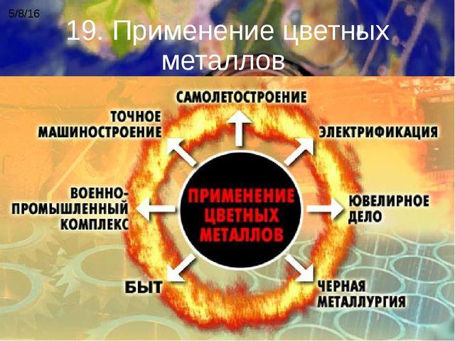 19. Применение цветных металлов