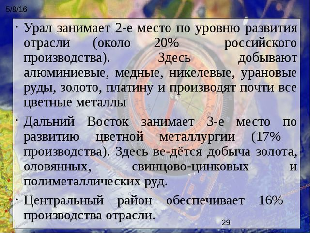 Урал занимает 2-е место по уровню развития отрасли (около 20% российского про...