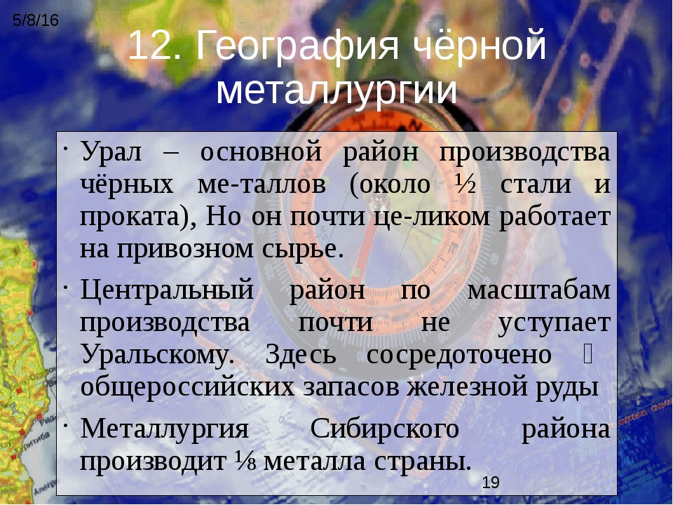 Урал – основной район производства чёрных металлов (около ½ стали и проката)...