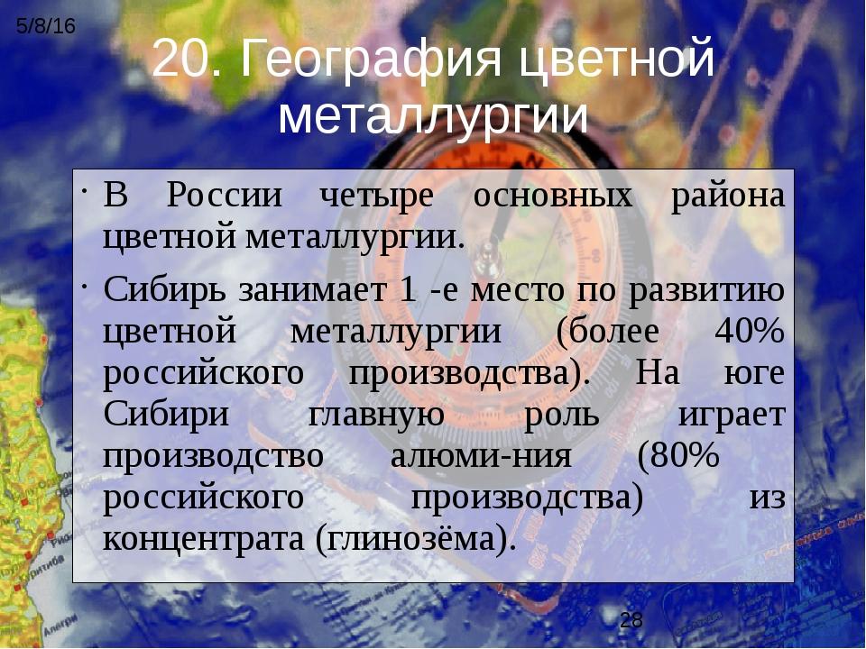 В России четыре основных района цветной металлургии. Сибирь занимает 1 -е мес...