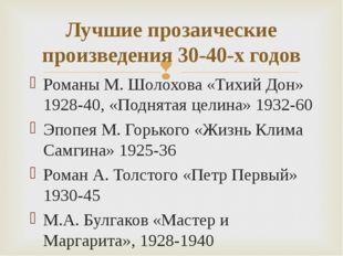 Романы М. Шолохова «Тихий Дон» 1928-40, «Поднятая целина» 1932-60 Эпопея М. Г