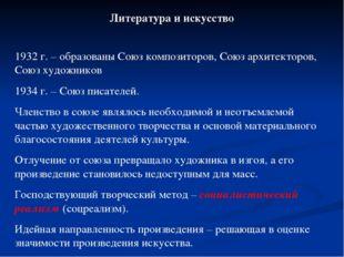 Литература и искусство 1932 г. – образованы Союз композиторов, Союз архитекто