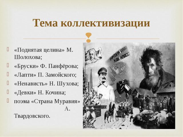 Тема коллективизации «Поднятая целина» М. Шолохова; «Бруски» Ф. Панфёрова; «Л...