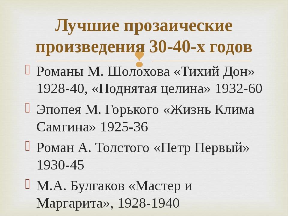Романы М. Шолохова «Тихий Дон» 1928-40, «Поднятая целина» 1932-60 Эпопея М. Г...