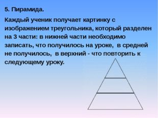 5. Пирамида. Каждый ученик получает картинку с изображением треугольника, кот