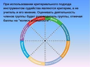 При использовании критериального подхода инструментом судейства являются крит