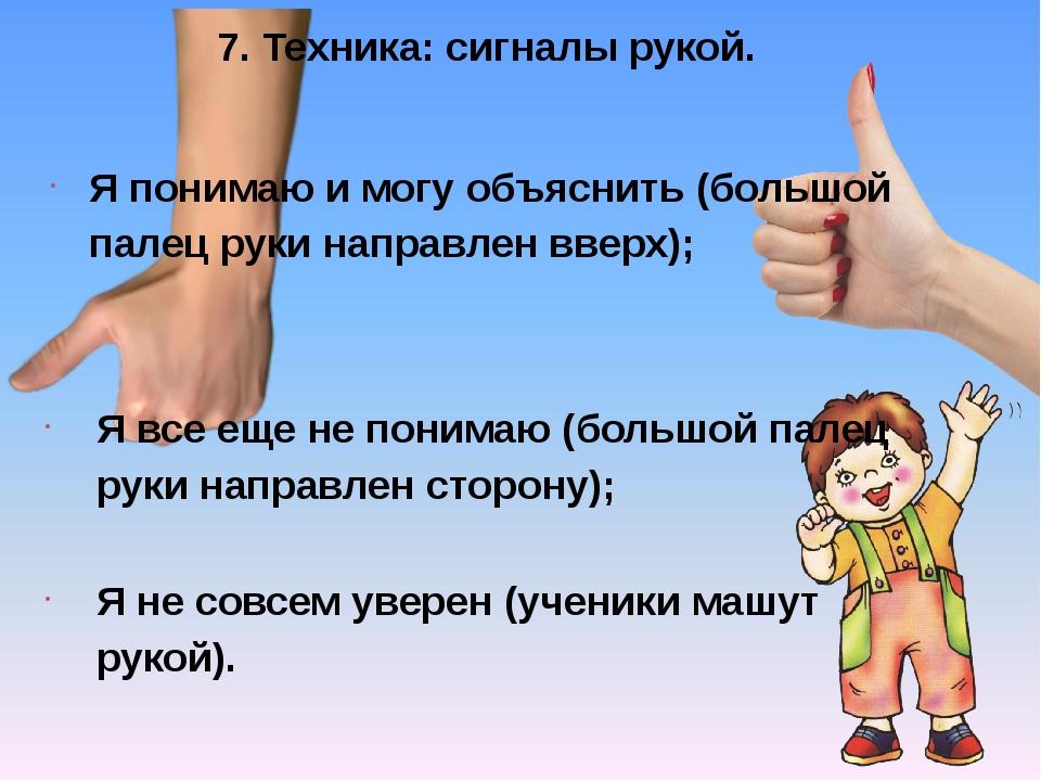 7. Техника: сигналы рукой. Я понимаю и могу объяснить (большой палец руки нап...