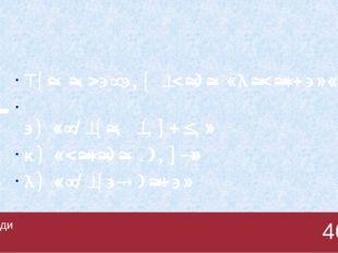 Вопросы «Памятники Вологды» Категория 3: разделительный слайд
