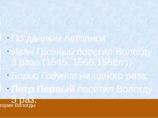 По данным летописи Иван Грозный посетил Вологду 3 раза (1545, 1566,1568гг); Б