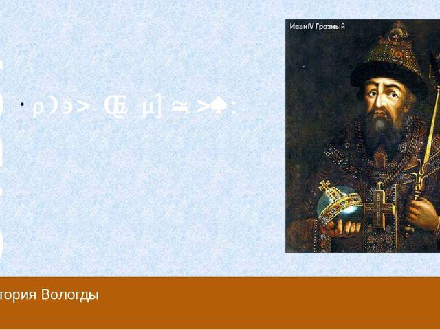 Какого из перечисленных музеев писателей, поэтов – вологжан нет в Вологде? А)...