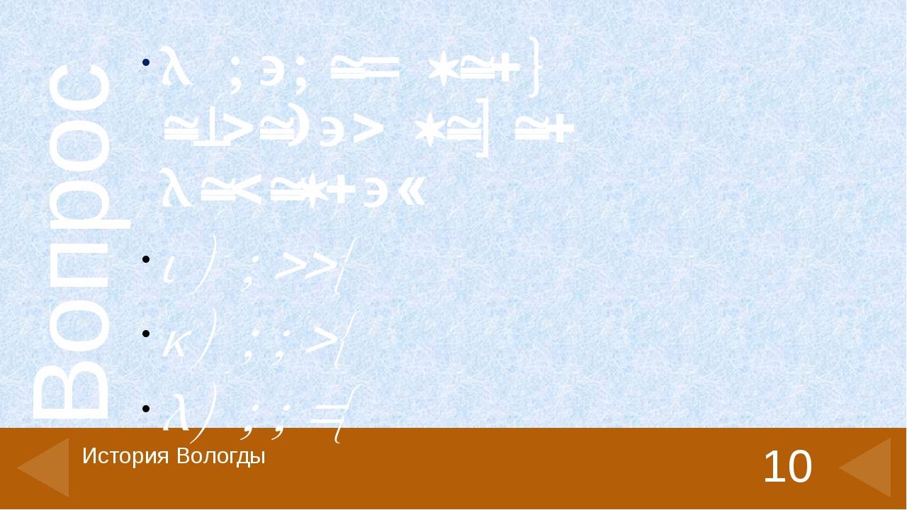 Как называлась площадка, с которой, как утверждает летописец Герасим, началас...