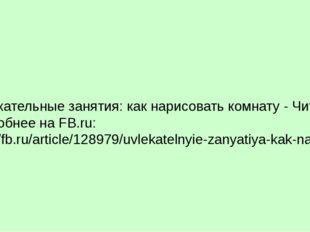 Увлекательные занятия: как нарисовать комнату - Читайте подробнее на FB.ru:h