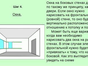 Окна на боковых стенах делаем по такому же принципу, как и двери. Если окно н