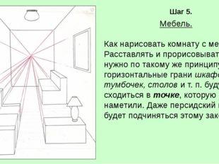 Мебель. Как нарисовать комнату с мебелью? Расставлять и прорисовывать ее нужн