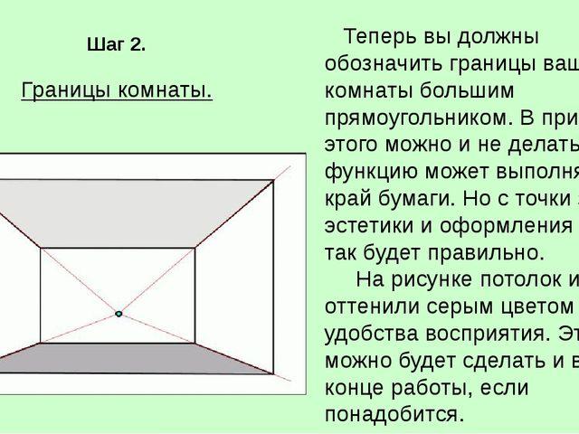 Теперь вы должны обозначить границы вашей комнаты большим прямоугольником. В...