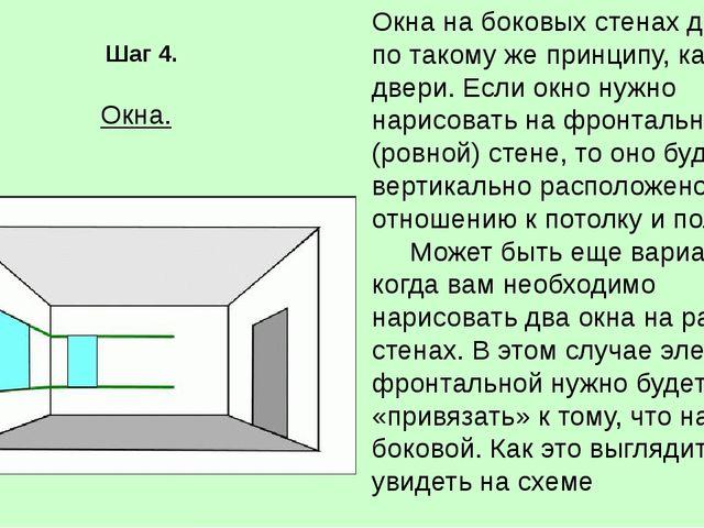 Окна на боковых стенах делаем по такому же принципу, как и двери. Если окно н...