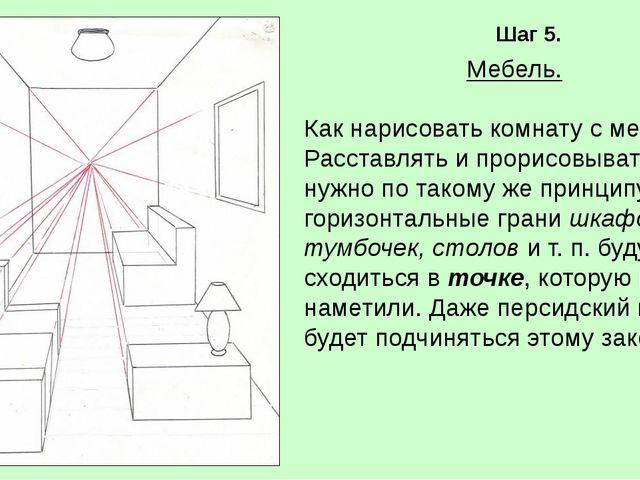 Мебель. Как нарисовать комнату с мебелью? Расставлять и прорисовывать ее нужн...
