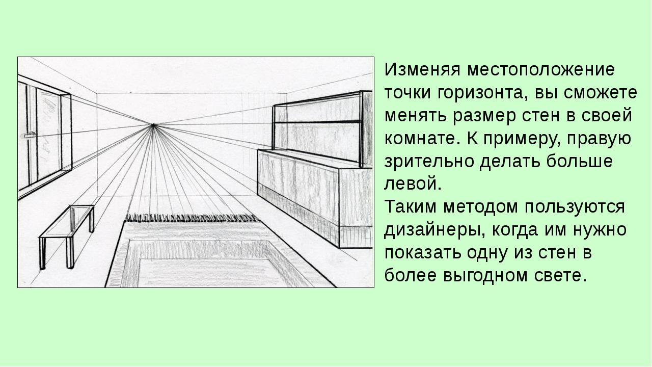 Изменяя местоположение точки горизонта, вы сможете менять размер стен в своей...