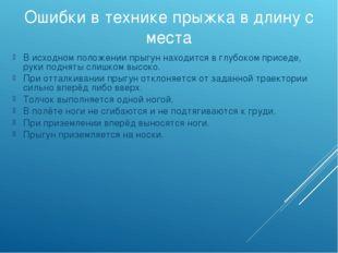 Информационные источники Жилкин А.И. и др. Легкая атлетика: Учеб. пособие для