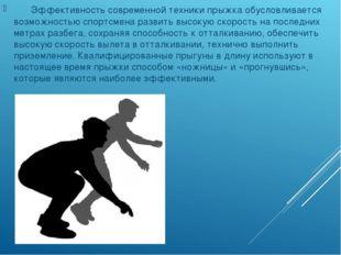 Эффективность современной техники прыжка обусловливается возможностью спортс