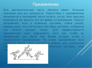 Ошибки в технике прыжка в длину с места В исходном положении прыгун находится